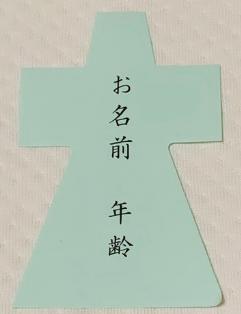 平安神宮夏越しの大祓20200623.png