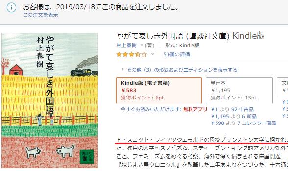 村上春樹のやがて悲しき外国語のKindle版、電子書籍なら断捨離しなくていい。.png