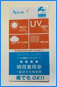 アンテプリマの晴雨兼用の日傘!東レのサマーシールドでUVカット・遮光・遮熱
