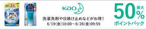 楽天で花王製品が最大50%ポイント還元!楽天スーパーDEAL