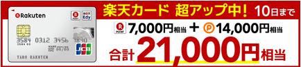 楽天カード発行だけで21,000円(楽天7000P+14,000円)6月10日まで・ポイントタウン経由