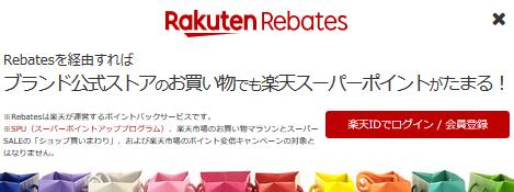 楽天リーベイツ(Rebates)に登録して、楽天ポイント500円分ゲット