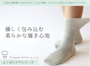 ステイホーム!シルクの靴下の心地よさ。シルク製品を洗う方法