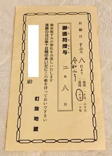 釘抜地蔵6.png