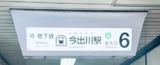 釘抜地蔵8.png