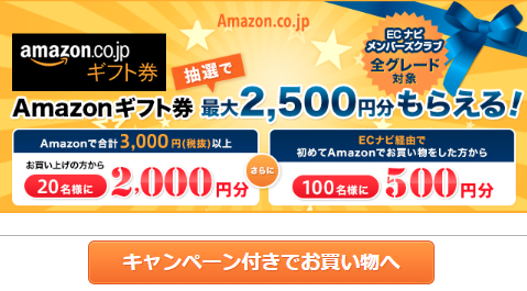 ECナビ経由でAmazonでお買い物をして最大2500円貰える!