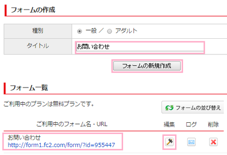 お問い合わせフォーム(FC2メールフォーム)作成方法