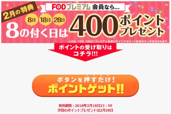 FODプレミアムの方、8のつく日は400P貰えますよ!月間1300P貰えます♪