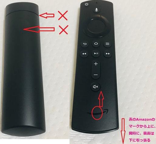 Fire TV Stickのリモコンの開け方1.jpg