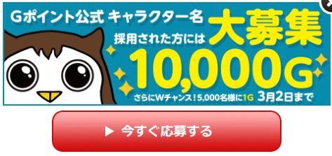 Gポイントの公式キャラクター名大募集!採用されたら10,000G!