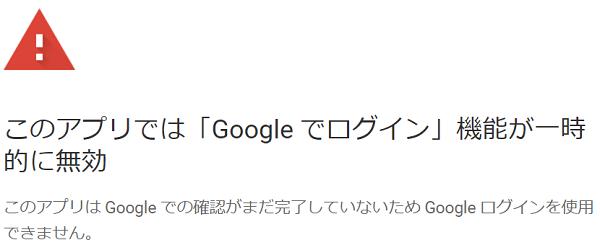 Googleフォトがブログで使えない.png