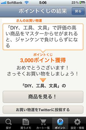 Yahooポイントくじで再び3000Pゲット♪