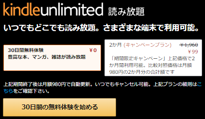 Kindle Unlimitedキャンペーン202006.png