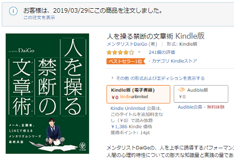 Kindle Unlimitedキャンペーン,.png