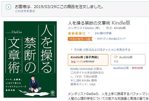 6月28日までに申し込もう!Kindle Unlimitedが2ヶ月99円(普段は30日間無料お試しのみ)