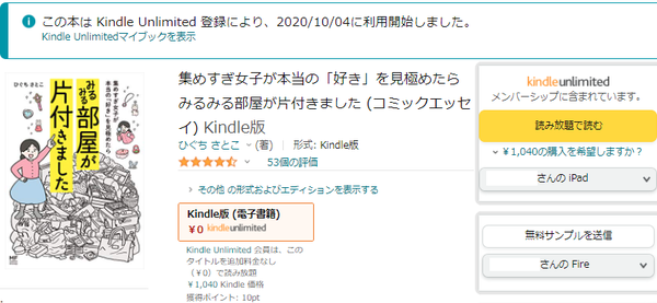 Kindle Unlimitedキャンペーン,3か月99円.png