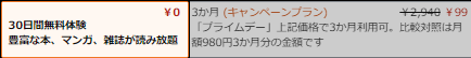 Kindle Unlimitedキャンペーン,3か月99円1.png