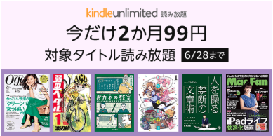 Kindle Unlimitedキャンペーン2ヶ月99円.png