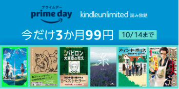 Kindle Unlimitedキャンペーン!3ヶ月99円【10月14日まで】