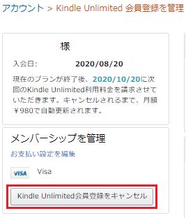 Kindle Unlimited解約手順1.png