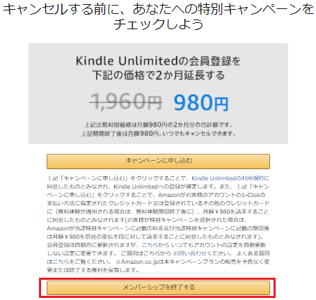 Kindle Unlimited解約手順3.png