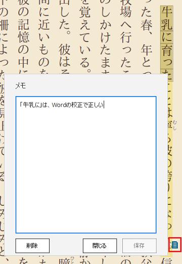 Kindleのメモ機能.png
