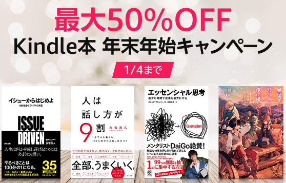 Kindle本50%オフ!年末年始キャンペーン.png