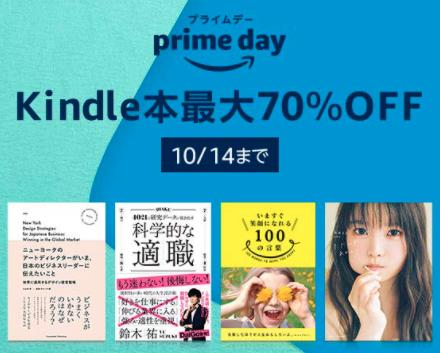 Kindle本最大70%オフ!買うなら今Amazonプライムデー.png