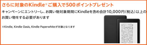 Kindleポイントアップキャンペーンで500Pプレゼント