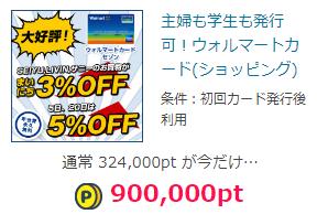 【主婦OK】ウォルマートカード発行で9,000円貰える(5000円以上利用)キャッシング枠なし・PONEY経由