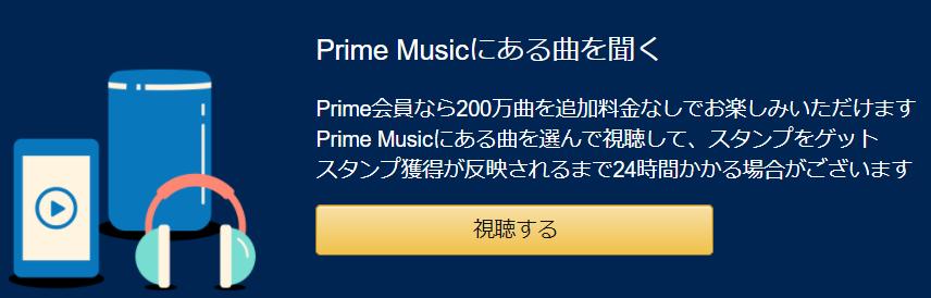 Prime Musicを視聴する、スタンプラリー.png