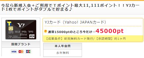YJカード、ポイントインカム経由で11,111P+4500円もお得に発行する方法