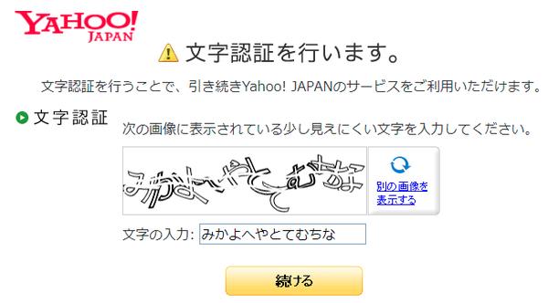 Yahoo!ログインの文字認証ってなに?.png