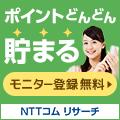 NTTコムリサーチは堅実さがオススメなアンケートサイト