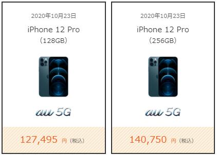 auのアップグレードプログラムEXは最悪、ワイモバイルは最強.png