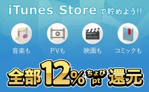 ちょびリッチ経由でiTunes Store