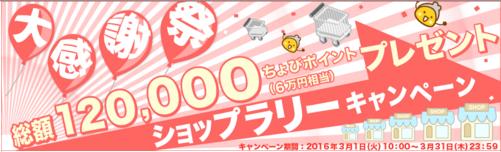 ちょびリッチ、ショップラリーキャンペーンで12万P山分け!