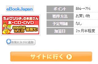 ちょびリッチeBookJapan