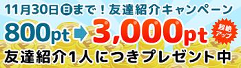 げん玉・友達紹介キャンペーンで3000Pと大増額中!