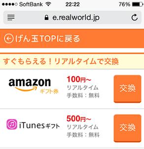 げん玉、100円からAmazonギフト券にリアルタイム交換可能(スマホ版)