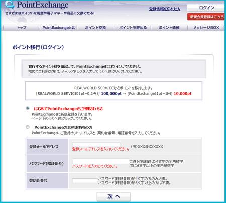 げん玉からPointExchangeにポイントを移行する方法