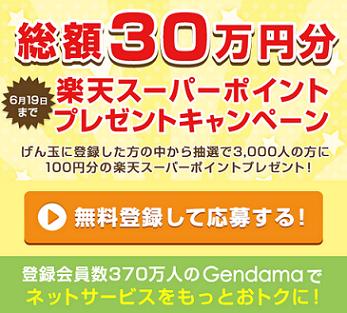 げん玉入会キャンペーン