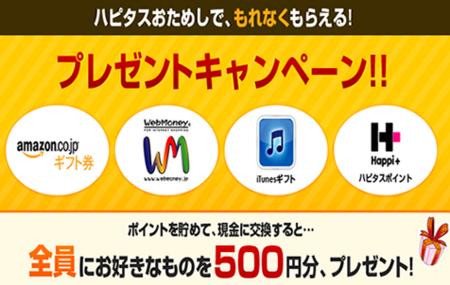 ハピタス入会キャンペーン!もれなくAmazonギフト券.WebMoney.iTunesギフト券がもらえる!