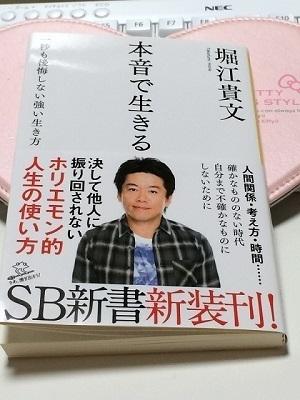 noteの時代…イケハヤさんがブログを捨てた?!