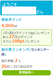 i2iポイント、登録3日で初換金!