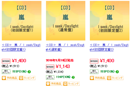 【速報】嵐新曲「I seek / Daylight」の初回限定盤在庫あり