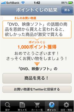 Yahooポイントくじで1000Pゲット♪