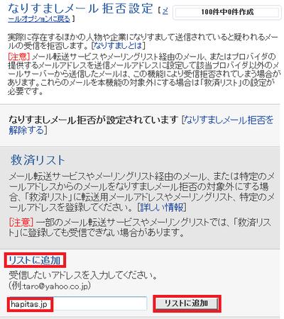 Yahoo!メール救済リスト