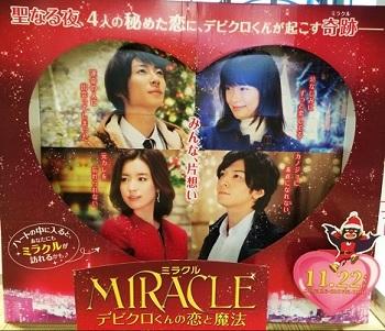 相葉雅紀主演、MIRACLE デビクロくんの恋と魔法(ネタバレ注意)