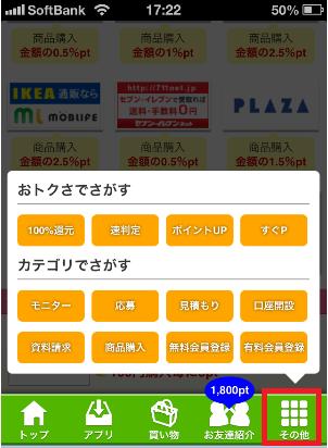 げん玉にお得に入会する方法・スマホキャンペーン!